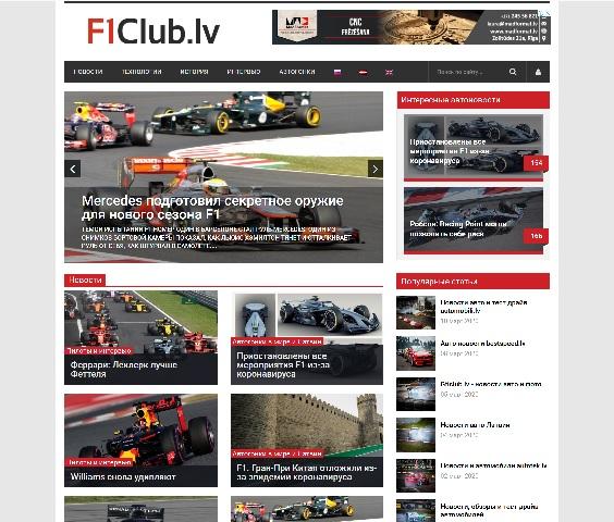 Formula-1 автомобильные новости f1club.lv
